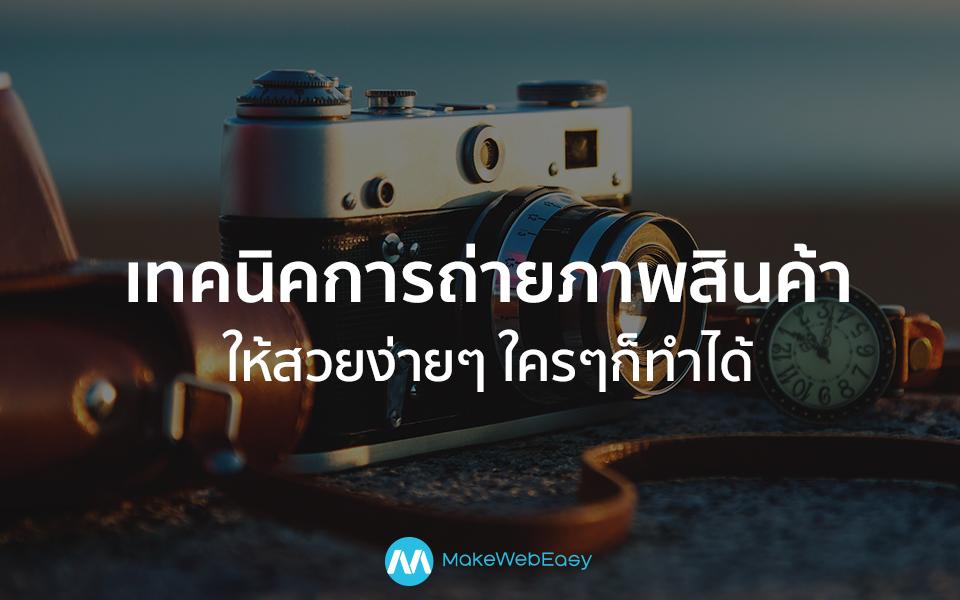 photography-techniques