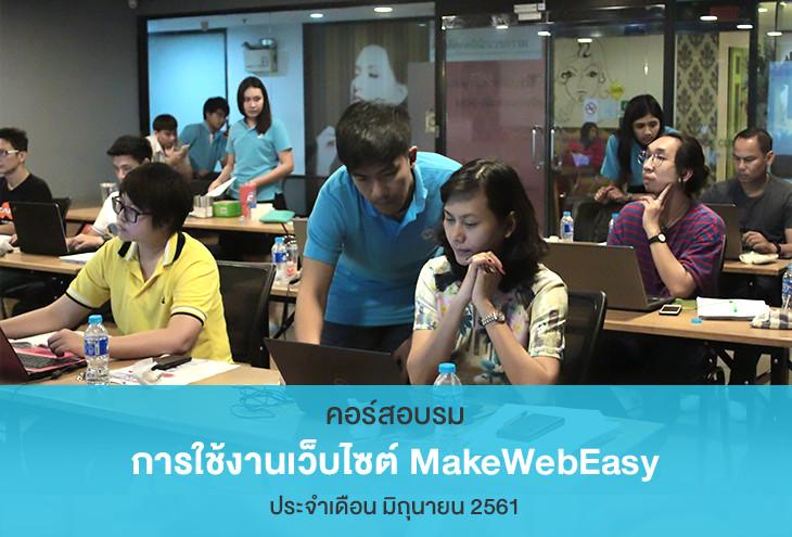 คอร์สอบรมสอนสร้างเว็บไซต์ MakeWebEasy ประจำรอบเดือนมิถุนายน 2561
