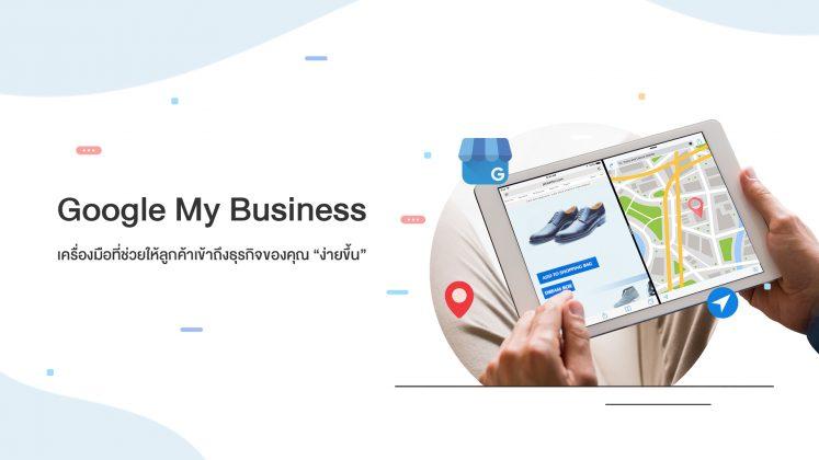 Google My Business เครื่องมือที่ช่วยให้ลูกค้าเข้าถึงธุรกิจของคุณ ง่ายขึ้น