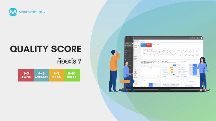 Quality-Score-คืออะไร-MakeWebEasy.com