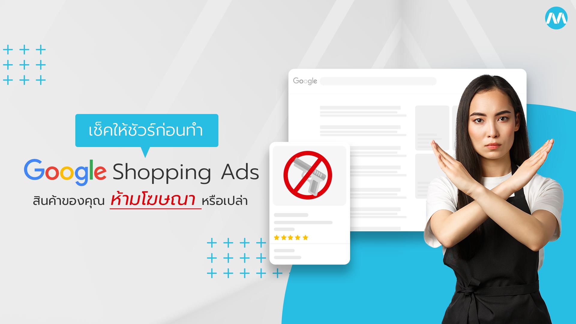 นโยบาย google shopping ads