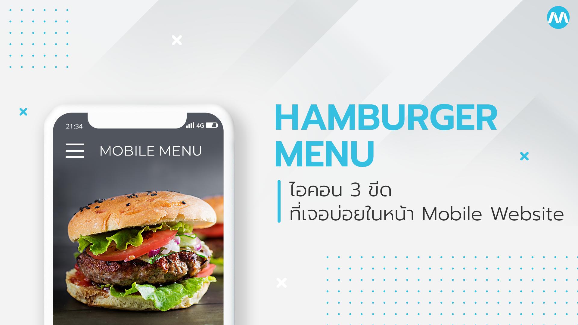 Hamburger icon menu
