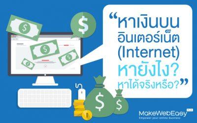 หาเงินบนอินเตอร์เน็ต (Internet) หายังไง? หาได้จริงหรือ?