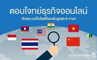ตอบโจทย์ธุรกิจออนไลน์ด้วยระบบเว็บไซต์ที่รองรับสูงสุด 8 ภาษา