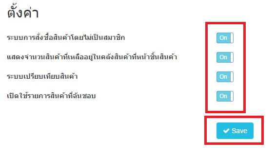 การตั้งค่าระบบ E-Commerce 3