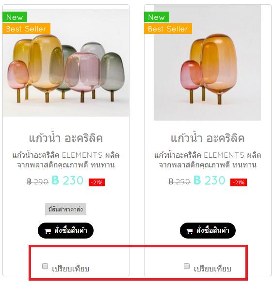 การตั้งค่าระบบ E-Commerce 6