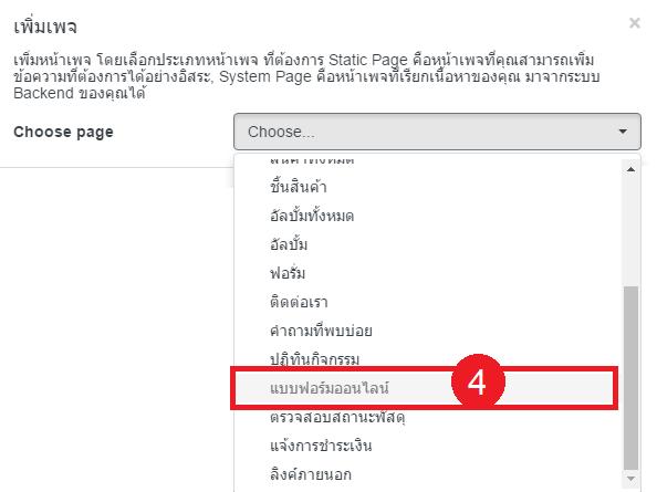 วิธีการจัดการเพจ(เมนู) แบบฟอร์มออนไลน์ 2