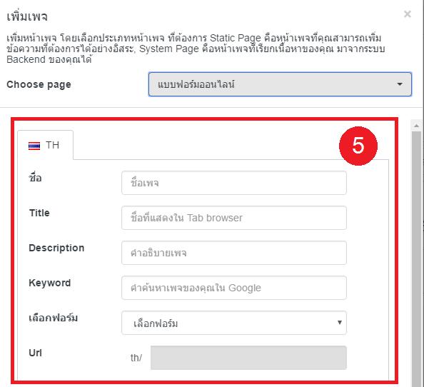 วิธีการจัดการเพจ(เมนู) แบบฟอร์มออนไลน์ 3