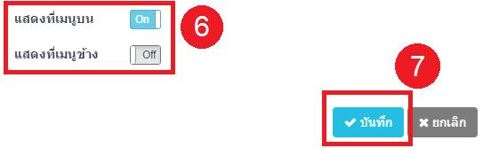 วิธีการจัดการเพจ(เมนู) แบบฟอร์มออนไลน์ 4