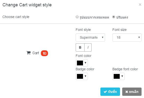 วิธีการจัดการ Widget ตระกร้าสินค้า และรายการโปรด 4