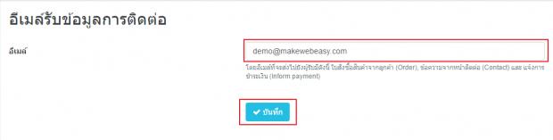 อีเมล์