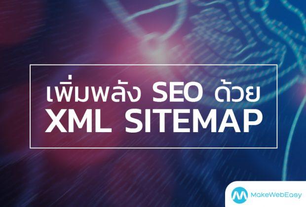 เพิ่มพลัง SEO ด้วย XML SITEMAP