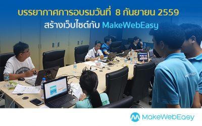 คอร์สอบรมการใช้งานเว็บไซต์ MAKEWEBEASY.COM รอบวันที่ 8 กันยายน 2559
