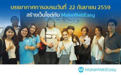คอร์สอบรมการใช้งานเว็บไซต์ MAKEWEBEASY.COM รอบวันที่ 22 กันยายน 2559
