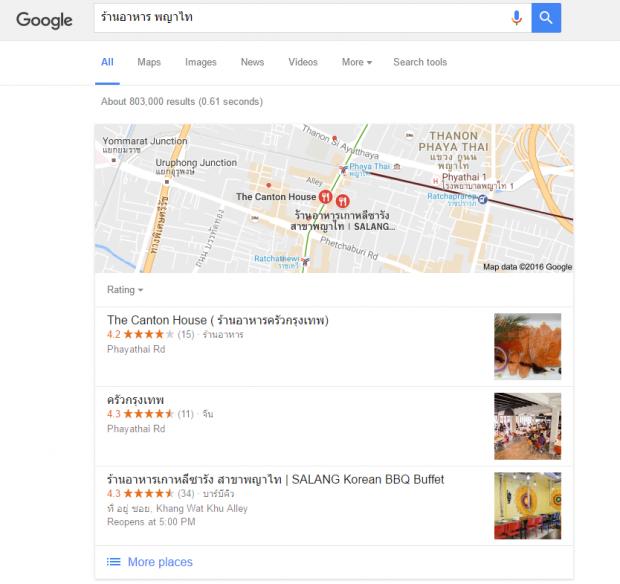 เพ มคนเข าเว บไซต ของค ณ ด วยการป กหม ดใน google maps แหล งบทความ