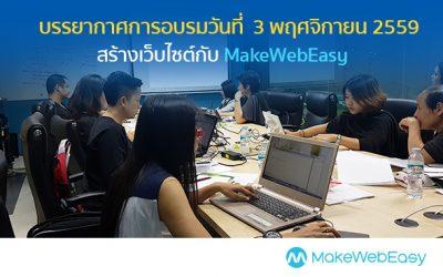 คอร์สอบรมการใช้งานเว็บไซต์ MAKEWEBEASY.COM รอบวันที่ 3 พฤศจิกายน 2559
