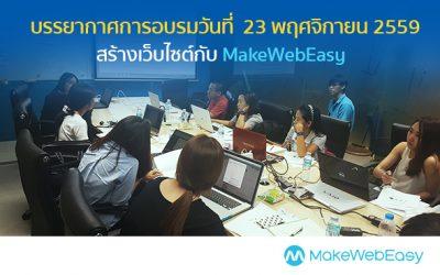 คอร์สอบรมการใช้งานเว็บไซต์ MAKEWEBEASY.COM รอบวันที่ 23 พฤศจิกายน 2559