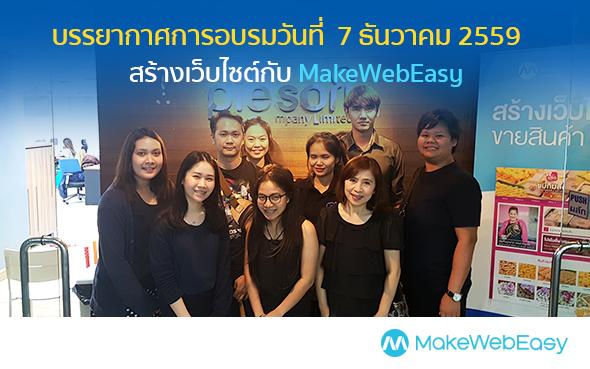คอร์สอบรมการใช้งานเว็บไซต์ MAKEWEBEASY.COM รอบวันที่ 7 ธันวาคม 2559