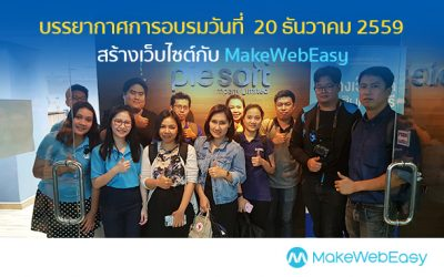 คอร์สอบรมการใช้งานเว็บไซต์ MAKEWEBEASY.COM รอบวันที่ 20 ธันวาคม 2559