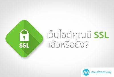 เว็บไซต์คุณมี SSL แล้วหรือยัง?
