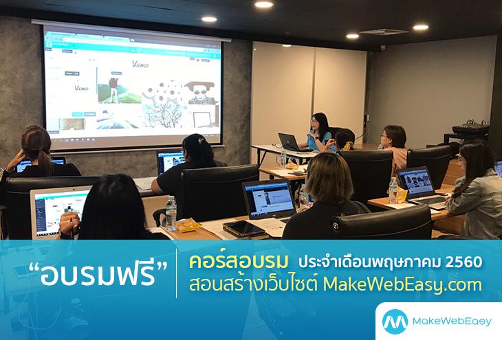อบรมการใช้งาน-MAKEWEBEASY-รอบเดือนพฤษภาคม-2560