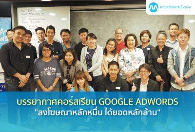 """บรรยากาศคอร์สเรียน Google AdWords """"ลงโฆษณาหลักหมื่น ได้ยอดหลักล้าน"""""""