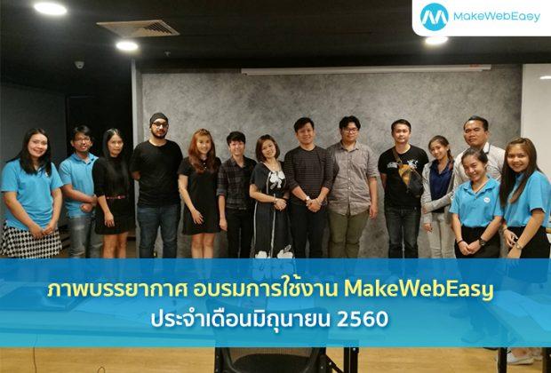 ภาพบรรยากาศ อบรมการใช้งาน MAKEWEBEASY.COM ประจำเดือนมิถุนายน 2560