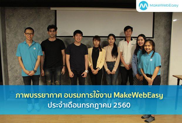 ภาพบรรยากาศ อบรมการใช้งาน MAKEWEBEASY.COM ประจำเดือนกรกฎาคม 2560