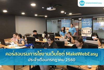 คอร์สอบรมการใช้งานเว็บไซต์ MAKEWEBEASY.COM ประจำเดือนกรกฎาคม 2560