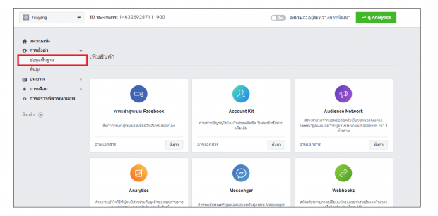 Facebook App Setting