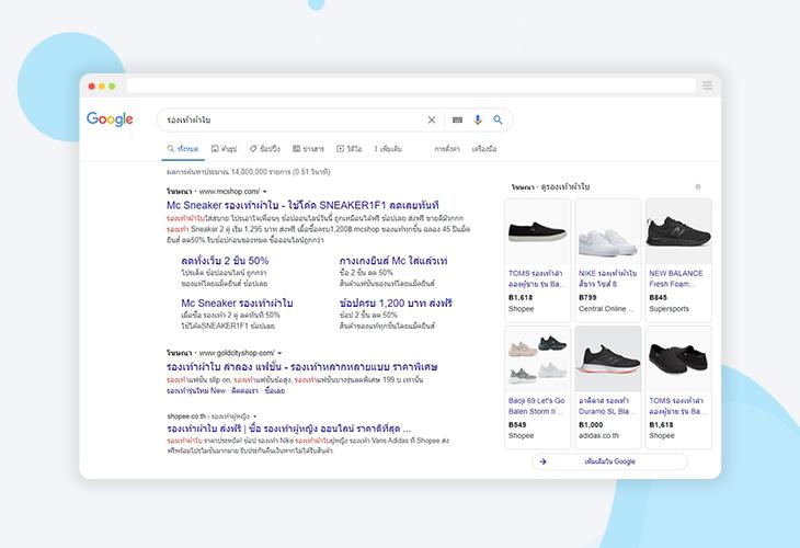 หน้าแสดงผล Google Search