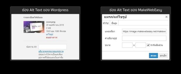 การใส่ Alt text ในระบบ WordPress และ MakeWebEasy