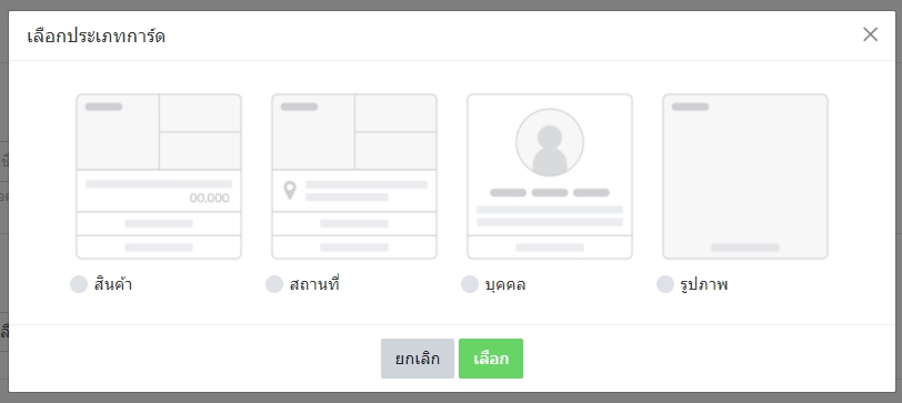 Line Card Message Template