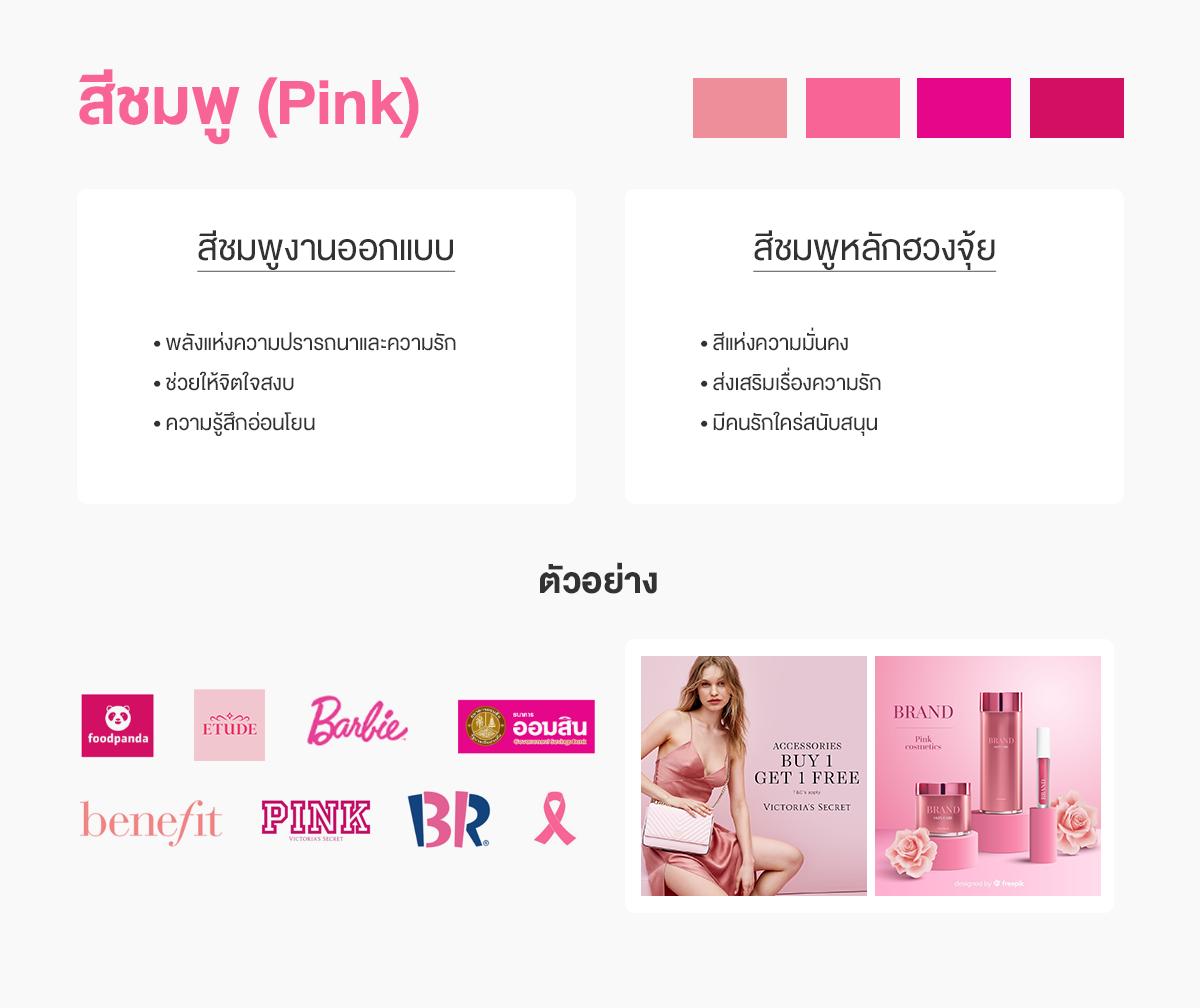 สีชมพูออกแบบกับสีชมพูฮวงจุ้ย