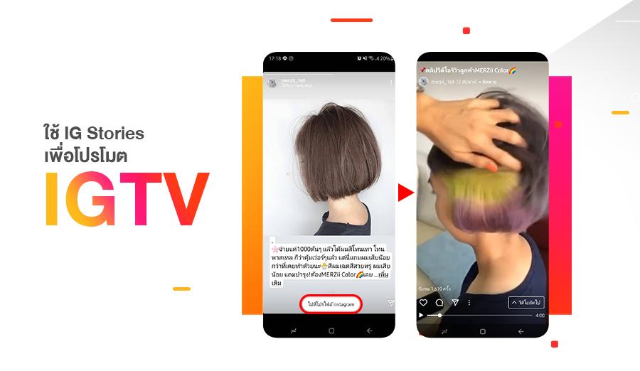 ใช้ IG Stories โปรโมต IGTV