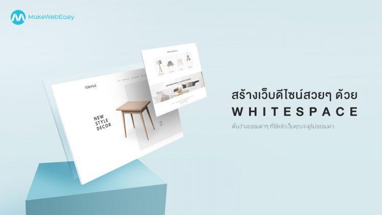 สร้างเว็บสวย ด้วย whitespace