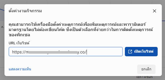 URL หน้าเว็บไซต์ที่เราต้องการติดตั้ง