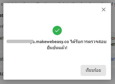 Domain Verification - ยืนยันเรียบร้อย