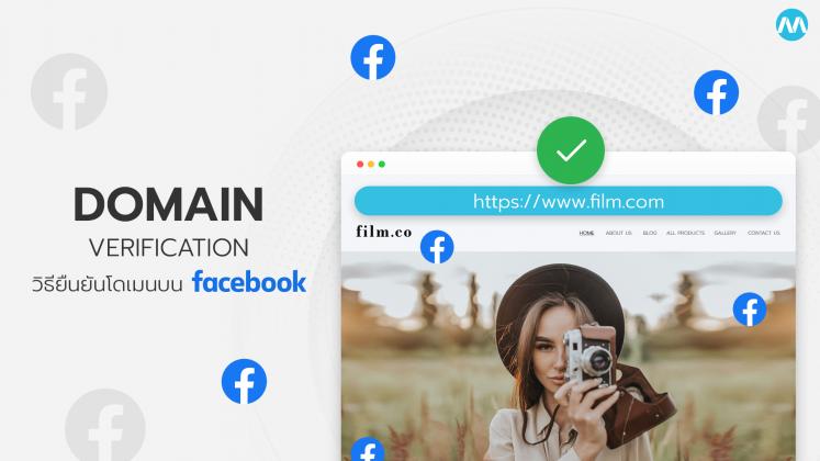 Domain Verification บน Facebook