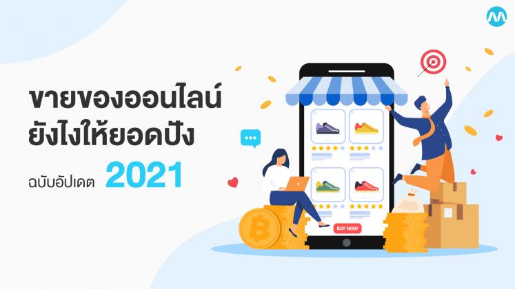ขายของออนไลน์ให้ปัง 2021