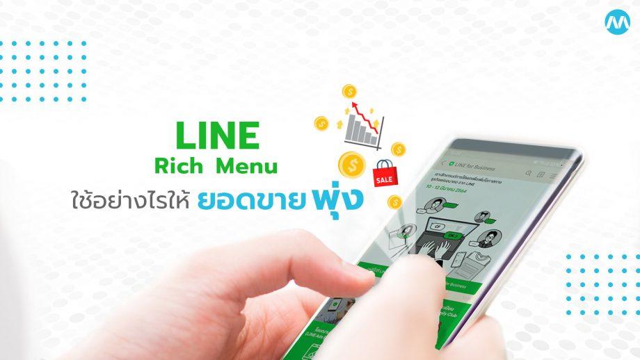 LINE Rich Menu ใช้อย่างไรให้ยอดขายพุ่ง