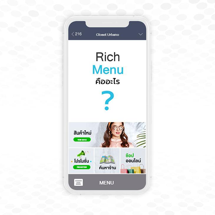 Rich menu คืออะไร