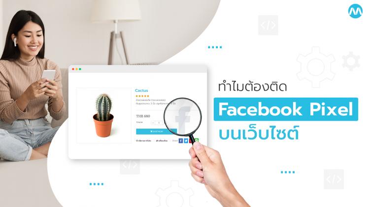 Facebook Pixel คืออะไร