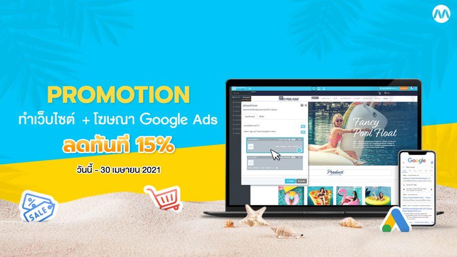 โปรโมชั่นส่วนลด15% เมื่อสมัครทำเว็บไซต์พร้อมโฆษณา Google Ads