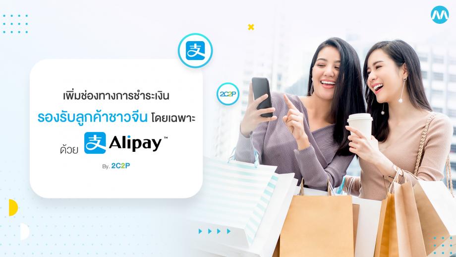 เพิ่มช่องทางการชำระเงิน รองรับลูกค้าชาวจีนโดยเฉพาะด้วย Alipay By.2C2P