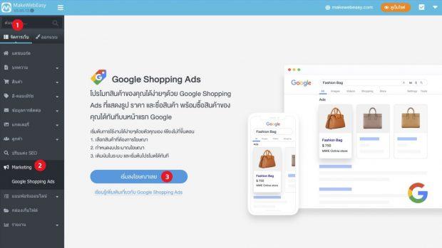 ระบบ Google Shopping Ads