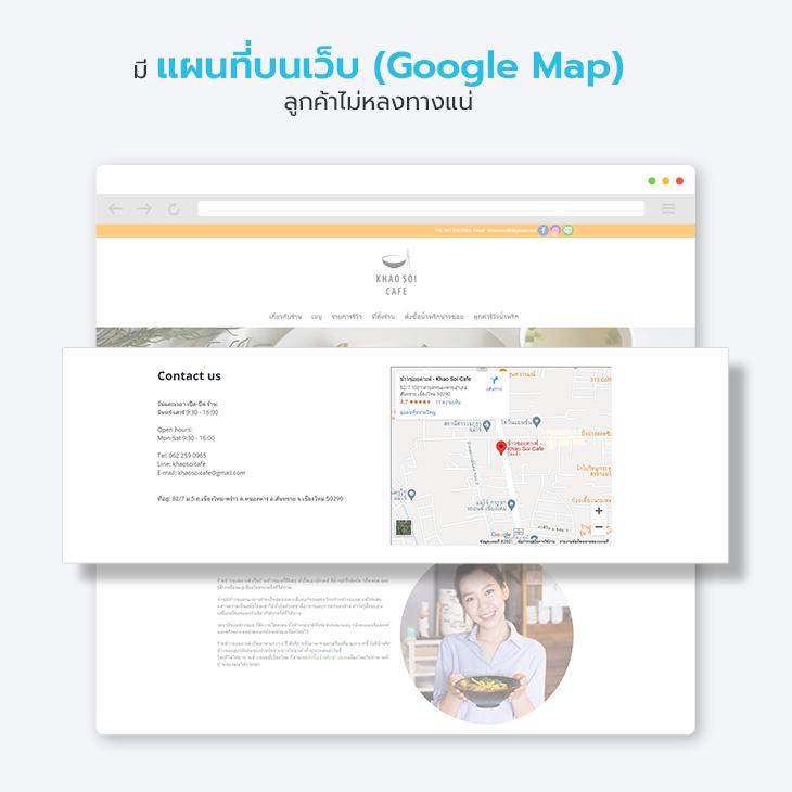 Google Map บนเว็บไซต์