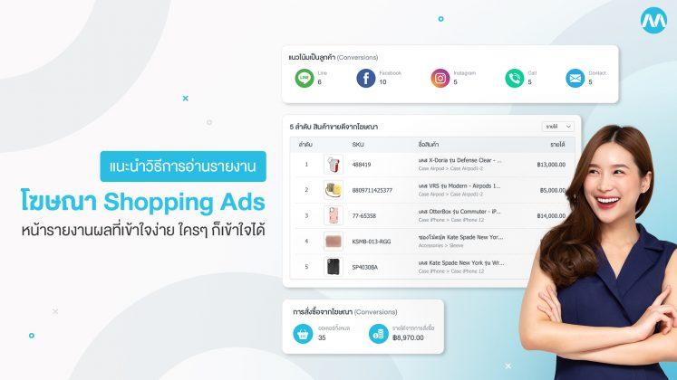 รายงานโฆษณา Shopping Ads หน้ารายงานผลที่เข้าใจง่าย ที่ใครๆ ก็เข้าใจได้
