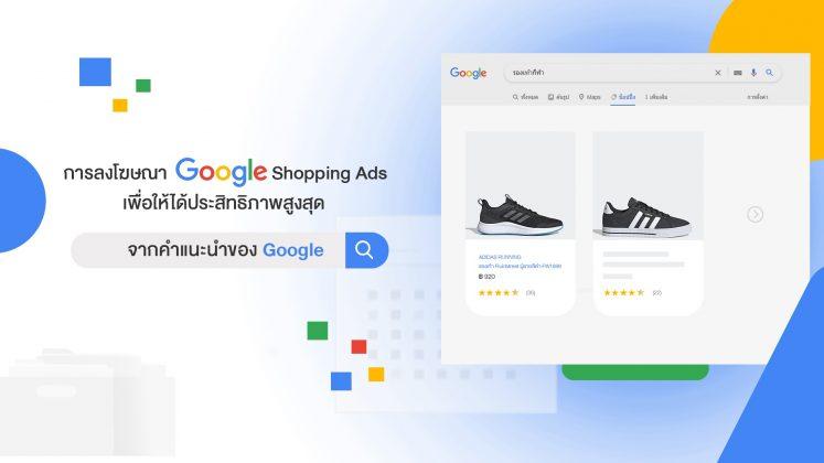 การลงโฆษณา Google Shopping Ads เพื่อให้ได้ประสิทธิภาพสูงสุด จากคำแนะนำของ Google