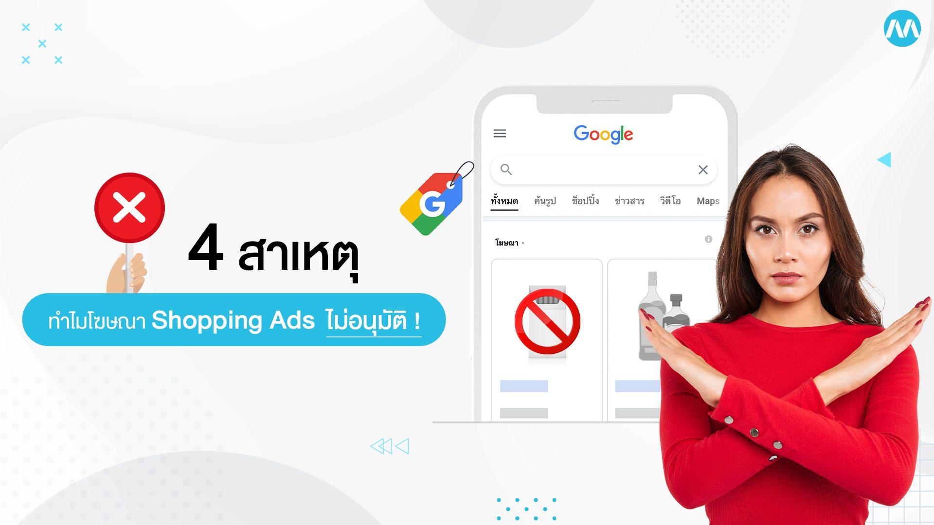 4 สาเหตุ ทำไมโฆษณา Shopping Ads ไม่อนุมัติ !